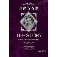 THE STORY vol.033