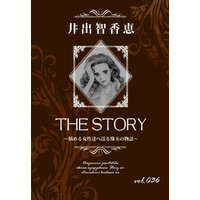THE STORY vol.036