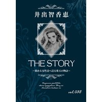 THE STORY vol.038