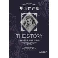 THE STORY vol.039