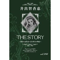 THE STORY vol.042
