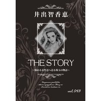 THE STORY vol.043