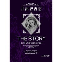THE STORY vol.044