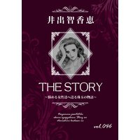 THE STORY vol.046