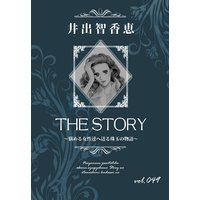 THE STORY vol.049