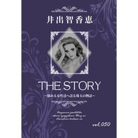 THE STORY vol.050