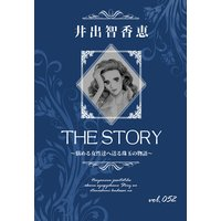 THE STORY vol.052