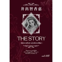 THE STORY vol.055