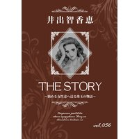 THE STORY vol.056