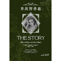 THE STORY vol.058