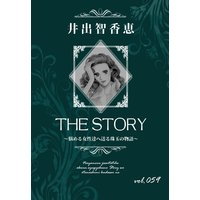 THE STORY vol.059