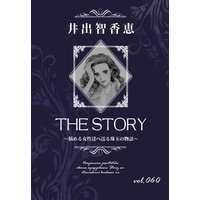 THE STORY vol.060