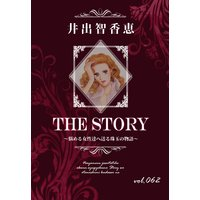 THE STORY vol.062