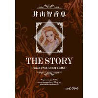 THE STORY vol.066