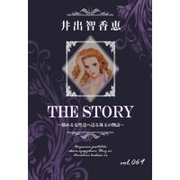 THE STORY vol.069