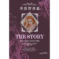 THE STORY vol.070