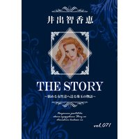 THE STORY vol.071