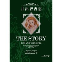 THE STORY vol.075