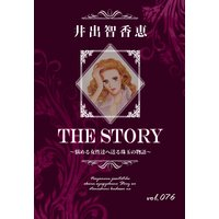 THE STORY vol.076