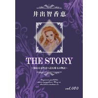 THE STORY vol.080