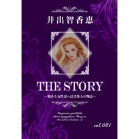 THE STORY vol.081