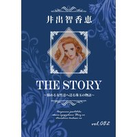 THE STORY vol.082