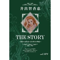 THE STORY vol.084