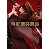 帝都聖杯奇譚 Fate/type Redline(2)
