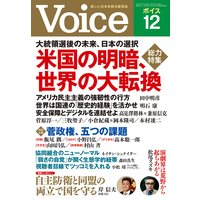 Voice 2020年12月号
