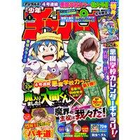 週刊少年チャンピオン2021年01号