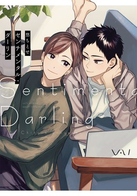 センチメンタル・ダーリン【Renta!限定描き下ろし付き】【コミックス版】