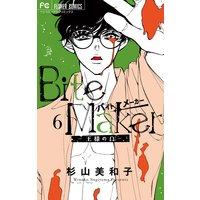 Bite Maker 〜王様のΩ〜 6