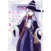 魔女の旅々 3巻【デジタル版限定特典付き】