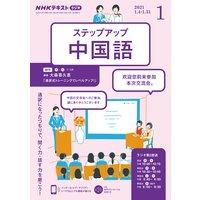 NHKラジオ ステップアップ中国語 2021年1月号