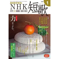 NHK 短歌 2021年1月号