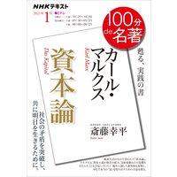 NHK 100分 de 名著 カール・マルクス『資本論』2021年1月