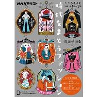 NHK こころをよむ 時代をまとうファッション2021年1月〜3月