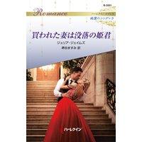買われた妻は没落の姫君 ハーレクイン・ロマンス〜純潔のシンデレラ〜
