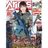 月刊アームズマガジン2021年1月号