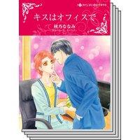 【ハーレクインコミック】オフィスロマンス セット vol.13