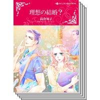 【ハーレクインコミック】オフィスロマンス セット vol.14