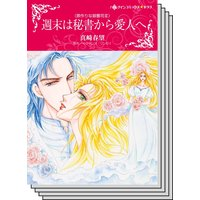 【ハーレクインコミック】オフィスロマンス セット vol.15