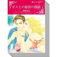 【ハーレクインコミック】オフィスロマンス セット vol.17