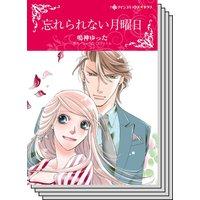 【ハーレクインコミック】オフィスロマンス セット vol.18