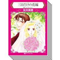 【ハーレクインコミック】オフィスロマンス セット vol.19