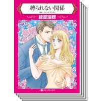【ハーレクインコミック】オフィスロマンス セット vol.20