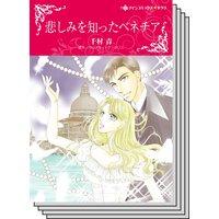 【ハーレクインコミック】オフィスロマンス セット vol.21