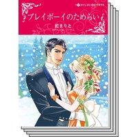 【ハーレクインコミック】オフィスロマンス セット vol.22