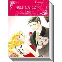 【ハーレクインコミック】オフィスロマンス セット vol.23