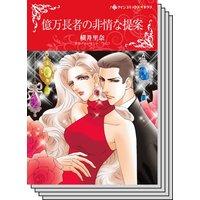 【ハーレクインコミック】オフィスロマンス セット vol.24